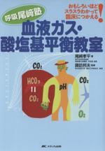 血液ガス・酸塩基平衡教室(単行本)