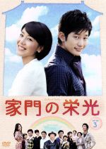 家門の栄光 DVD-BOX-3(通常)(DVD)