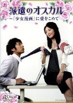 派遣のオスカル~「少女漫画」に愛をこめて DVD-BOX(通常)(DVD)