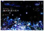 銀河鉄道の夜(児童書)