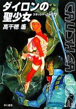 ダイロンの聖少女 クラッシャージョウ 10(ハヤカワ文庫JA)(文庫)