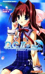 D.C.2 To You~ダ・カーポ2トゥーユー~サイドエピソード(PARADIGM NOVELS)(新書)