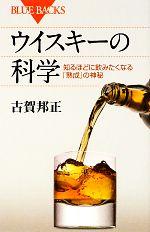 ウイスキーの科学 知るほどに飲みたくなる「熟成」の神秘(ブルーバックス)(新書)