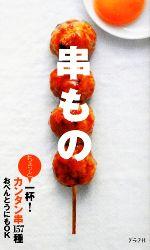 串もの ちょっと一杯!カンタン串157種(単行本)