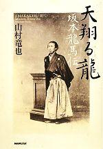 天翔る龍 坂本龍馬伝(単行本)