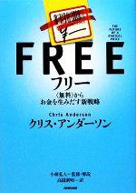 フリー 〈無料〉からお金を生みだす新戦略(単行本)
