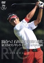 頂点へ!石川遼3年間の進化 第37回フジサンケイクラシック Vの軌跡(通常)(DVD)