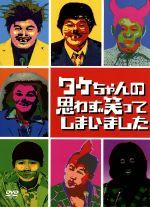 タケちゃんの思わず笑ってしまいました DVD-BOX(通常)(DVD)
