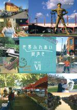 世界ふれあい街歩き DVD-BOXVI(通常)(DVD)