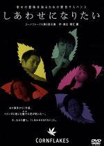 しあわせになりたい(通常)(DVD)