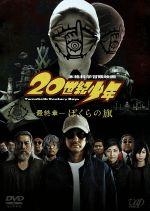 20世紀少年<最終章>ぼくらの旗(通常)(DVD)