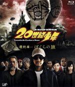 20世紀少年<最終章>ぼくらの旗(Blu-ray Disc)(BLU-RAY DISC)(DVD)