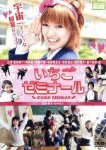 いちごゼミナール(通常)(DVD)