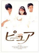 ピュア DVD-BOX(通常)(DVD)
