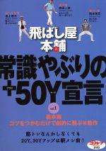 飛ばし屋本舗 常識やぶりの+50Y宣言 part.1(通常)(DVD)