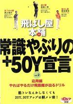 飛ばし屋本舗 常識やぶりの+50Y宣言 part.2(通常)(DVD)