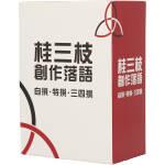 桂三枝 創作落語 自撰・特撰・三四撰(通常)(DVD)