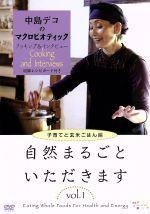 中島デコのマクロビオティック クッキング&インタビュー 自然まるごといただきます VOL.1~子育てと玄米ごはん編~(通常)(DVD)