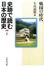 史跡で読む日本の歴史-戦国の時代(7)(単行本)
