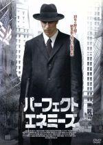 パーフェクト・エネミーズ(通常)(DVD)