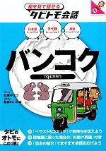 バンコク タイ語+日本語・英語(絵を見て話せるタビトモ会話アジア14)(単行本)