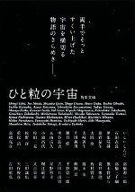 ひと粒の宇宙石田衣良はじめ全30篇角川文庫