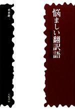 悩ましい翻訳語 科学用語の由来と誤訳(単行本)