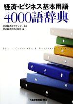 経済・ビジネス基本用語4000語辞典(単行本)