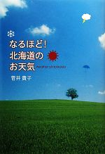 なるほど!北海道のお天気(単行本)