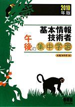 基本情報技術者 午後の集中学習(2010年版)(単行本)