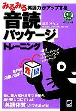 みるみる英語力がアップする音読パッケージトレーニング(CD2枚付)(単行本)