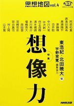 思想地図 特集・想像力(NHKブックス別巻)(vol.4)(単行本)