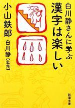 白川静さんに学ぶ漢字は楽しい(新潮文庫)(文庫)