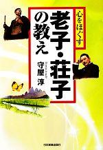 心をほぐす老子・荘子の教え(単行本)