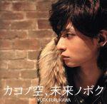 カコノ空、未来ノボク(DVD付)