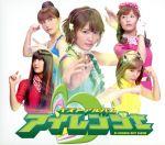 野中藍 BEST ALBUM アイレンジャー(初回限定盤)(DVD付)(特典DVD1枚、ブックレット、スリーブケース付)(通常)(CDA)