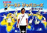 関口知宏のファーストジャパニーズ(単行本)