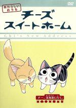 チーズスイートホーム あたらしいおうち home made movie7 「チー、北海道に行く。」(通常)(DVD)