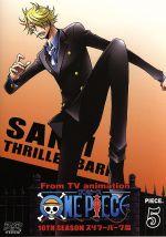 ONE PIECE ワンピース 10THシーズン スリラーバーク篇 piece.5(通常)(DVD)