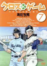 クロスゲーム 7(通常)(DVD)