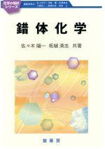 錯体化学(単行本)
