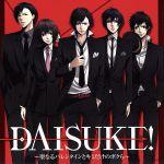 DAISUKE!~聖なるバレンタインと、キミだけのボクら~(通常)(CDA)