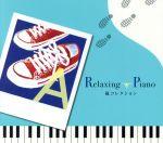 リラクシング・ピアノ~嵐コレクション(通常)(CDA)