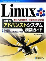 Linuxで作るアドバンストシステム構築ガイド(18Network Server Construction Guide)(単行本)