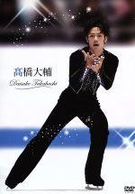 高橋大輔(通常)(DVD)