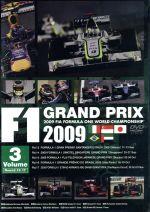 F1グランプリ 2009 VOL.3 Rd.13~Rd.17(通常)(DVD)
