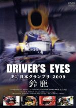 Driver's Eyes F1 日本グランプリ2009 鈴鹿(通常)(DVD)