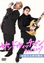 サンドウィッチマン ライブ2009 新宿与太郎狂騒曲(通常)(DVD)