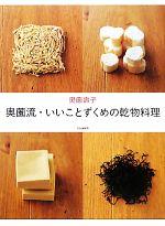 奥薗流・いいことずくめの乾物料理(単行本)