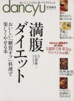 満腹ダイエット おいしい「糖質オフ」料理で楽しくやせる本(プレジデントムック)(単行本)